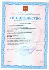 Свидетельство об утверждении типа средств измерений RU.C.30.001.A 53830
