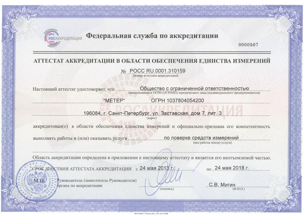Аккредитация на поверку счетчиков воды