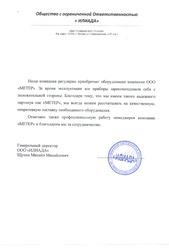 """ООО """"ИЛИАДА"""""""