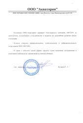 ООО «Акватория»