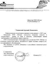 """ООО """"Сантехкомплект"""""""