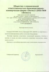 """ООО ПКФ """"Элгисс"""""""