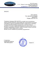 "ООО ""МТД Проект"""
