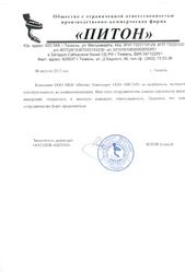 """ООО ПКФ """"Питон"""""""