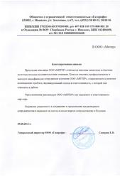 """ООО """"Газпрофи"""""""