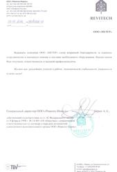 """ООО """"Ревитех-Инвест"""""""