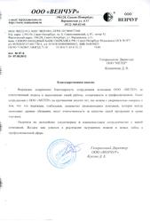 """ООО """"Венчур"""""""