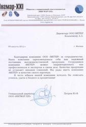 """ООО """"ИНГМАР-XXI"""""""