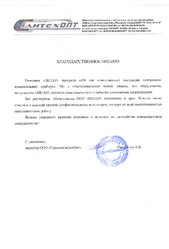 "ООО ""СаратовСантехОпт"""