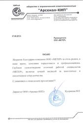"""ООО """"Арсенал-КИП"""""""