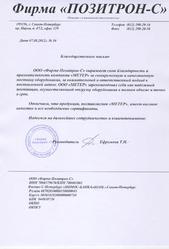 """ООО """"Фирма Позитрон-С"""""""