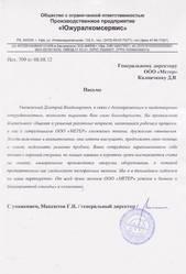 """ООО """"Южуралкомсервис"""""""