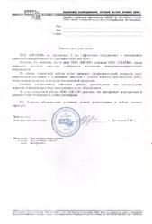 """ООО """"СВАРБИ"""""""