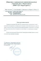 """ООО """"Торговый Дом """"Энергосервис"""""""