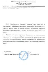 """ООО """"МашКомплект"""""""
