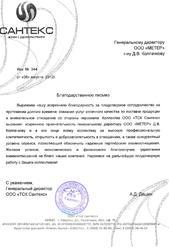 """ООО """"ТСК Сантекс"""""""