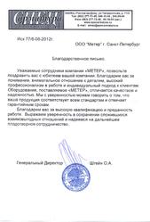 """ООО """"Спецарматура"""""""