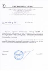 """ООО """"Факториал-Стандарт"""""""