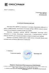 "ООО ""СОЮЗ-ПРИБОР"""