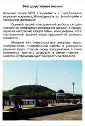 МУП «Водоканал» г. Биробиджан